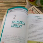 Korean Edition of Digging into WordPress (2 of 6)